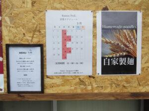 わんたん入り醤油らぁ麺@Ramen FeeL(日向和田駅)営業時間