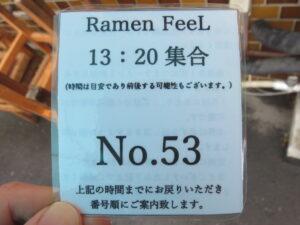 わんたん入り醤油らぁ麺@Ramen FeeL(日向和田駅)ファストパス