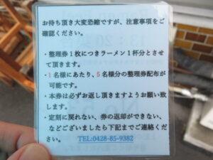 わんたん入り醤油らぁ麺@Ramen FeeL(日向和田駅)ファストパス:裏