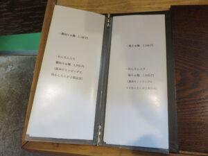 わんたん入り醤油らぁ麺@Ramen FeeL(日向和田駅)メニューブック3
