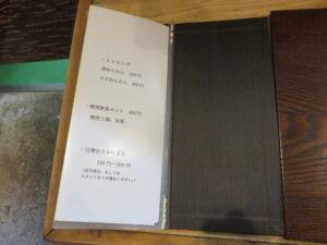 わんたん入り醤油らぁ麺@Ramen FeeL(日向和田駅)メニューブック4