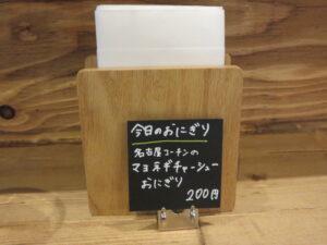 わんたん入り醤油らぁ麺@Ramen FeeL(日向和田駅)今日のおにぎり
