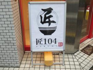 鶏白湯らーめん@匠104(新宿御苑前駅)案内ボード