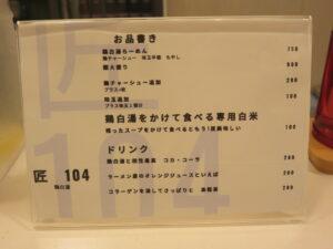 鶏白湯らーめん@匠104(新宿御苑前駅)メニュー