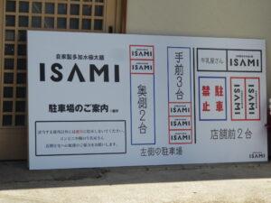 辛口味噌タンメン@自家製多加水極太麺 ISAMI(高坂駅)駐車場案内