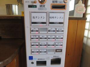 辛口味噌タンメン@自家製多加水極太麺 ISAMI(高坂駅)券売機