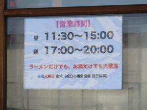 らーめん@武蔵ノ麦穂(武蔵藤沢駅)営業時間