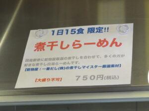 らーめん@武蔵ノ麦穂(武蔵藤沢駅)限定メニュー