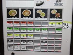 らーめん@らーめん あしゅら(平井駅)券売機