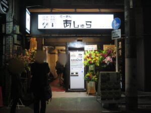 らーめん@らーめん あしゅら(平井駅)外観