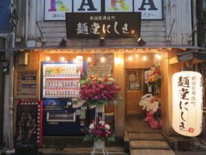 ワンタン山椒そば@麺堂にしき 新宿歌舞伎町店(西武新宿駅)外観
