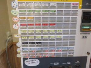 ワンタン山椒そば@麺堂にしき 新宿歌舞伎町店(西武新宿駅)券売機