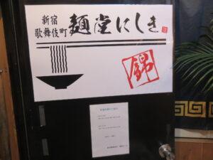 ワンタン山椒そば@麺堂にしき 新宿歌舞伎町店(西武新宿駅)営業時間