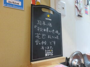 北海道の白いゆきそば~white snow~@Maze Cafe* ラーメン美谷(上野駅)日本酒メニュー