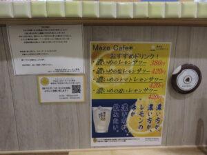 北海道の白いゆきそば~white snow~@Maze Cafe* ラーメン美谷(上野駅)こだわり