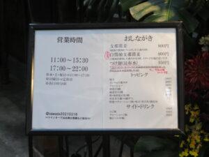 白醤油二種の雲吞麺@支那蕎麦 澤田(新宿御苑前駅)メニューボード