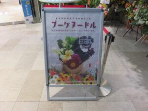 ブーケ(しお味・グラスヌードル)@マイラーメン グラスヌードルショップ(渋谷駅)案内ボード
