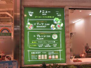 ブーケ(しお味・グラスヌードル)@マイラーメン グラスヌードルショップ(渋谷駅)メニュー