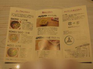 ブーケ(しお味・グラスヌードル)@マイラーメン グラスヌードルショップ(渋谷駅)パンフレット2