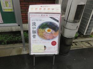淡口豚骨ラーメン@空ノ色(王子駅)メニューボード