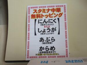 スタミナ中華@中華そば たた味(小伝馬町駅)無料トッピング