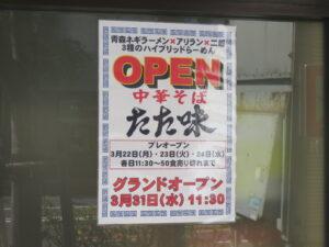 スタミナ中華@中華そば たた味(小伝馬町駅)オープン案内