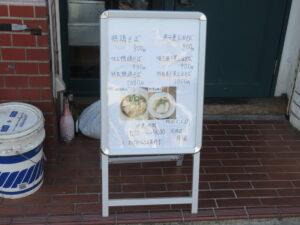 鴨鶏そば@鴨鶏そば 樹(吉祥寺駅)営業時間