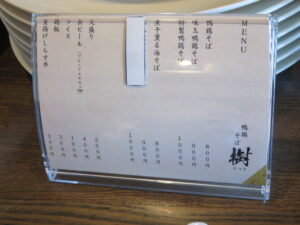 鴨鶏そば@鴨鶏そば 樹(吉祥寺駅)メニュー