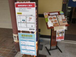 中華そば(並盛)@豆天狗 本店(高山駅)案内ボード