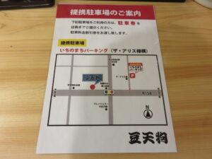 中華そば(並盛)@豆天狗 本店(高山駅)駐車場案内