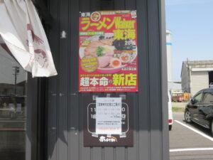 ニボチャチャ!!ラーメン@ニボチャチャ!!ラーメン あらき軒(切通駅)営業時間
