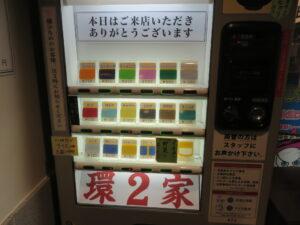 ラーメン@ラーメン環2家 蒲田店(蒲田駅)券売機