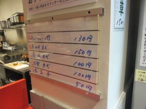 ラーメン@ラーメン環2家 蒲田店(蒲田駅)トッピングメニュー