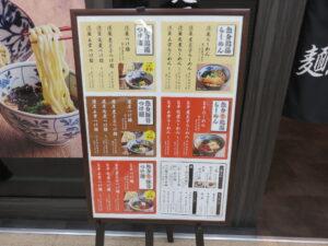 淡麗らーめん@麺屋 五常 新橋店(新橋駅)メニューボード