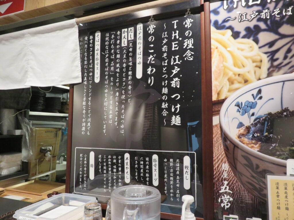 淡麗らーめん@麺屋 五常 新橋店(新橋駅)こだわり