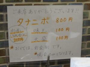 さらりとしたタナニボ@麺処 たなか笑店(西武柳沢駅)メニュー