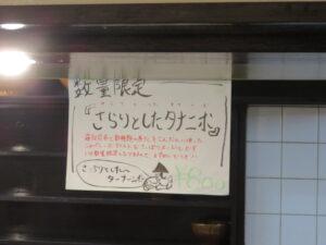さらりとしたタナニボ@麺処 たなか笑店(西武柳沢駅)限定メニュー