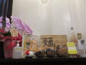 さらりとしたタナニボ@麺処 たなか笑店(西武柳沢駅)エントランス