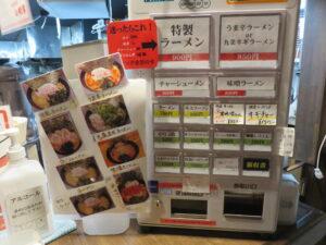ラーメン@横浜家系 金剛家(西武柳沢駅)券売機