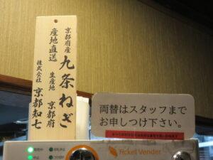 ラーメン@横浜家系 金剛家(西武柳沢駅)券売機:上