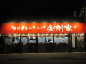 ラーメン@横浜家系 金剛家(西武柳沢駅)外観