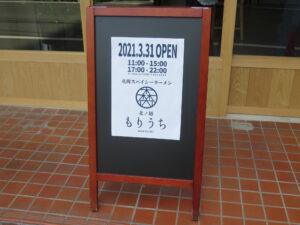 札幌スパイシーラーメン さらうま(中辛)@北ノ麺 もりうち(京急鶴見駅)営業時間