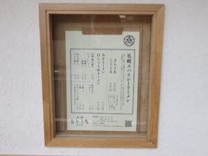 札幌スパイシーラーメン さらうま(中辛)@北ノ麺 もりうち(京急鶴見駅)メニュー