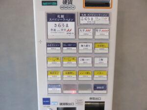 札幌スパイシーラーメン さらうま(中辛)@北ノ麺 もりうち(京急鶴見駅)券売機