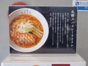 札幌スパイシーラーメン さらうま(中辛)@北ノ麺 もりうち(京急鶴見駅)券売機:上