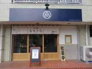 札幌スパイシーラーメン さらうま(中辛)@北ノ麺 もりうち(京急鶴見駅)外観