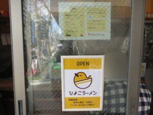 ラーメン@ひよこラーメン(日ノ出町駅)営業時間
