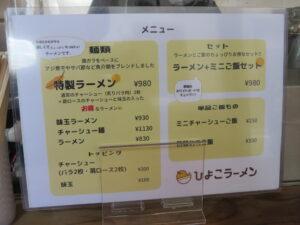 ラーメン@ひよこラーメン(日ノ出町駅)メニュー