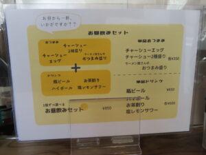 ラーメン@ひよこラーメン(日ノ出町駅)ドリンクメニュー