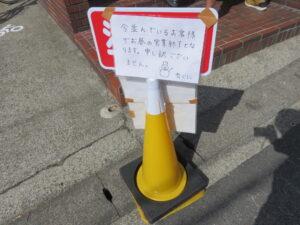 味噌@味噌ラーメン 雪ぐに(中田駅)営業終了